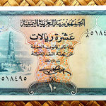 Yemen Arab Republic 10 rials 1969 (135x70mm) anverso
