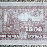 Rusia 1.000 rublos 1920 Far East Republic pk.S1207 reverso