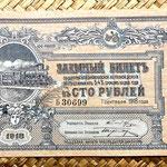Rusia Caucaso Cia. Ferroviaria Vladikavkaz 100 rublos 1918 anverso