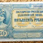 South Rusia ejército blanco Sebastopol 50 rublos 1920 anverso