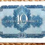 Rusia URSS 10 chervonets 1937 reverso