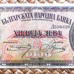 Bulgaria 1000 levas 1925 anverso