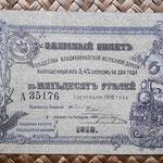 Rusia 50 rublos 1918 Vladikavkaz Railroad Company (160x90mm) pk.S593 anverso