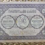 Georgia 50 rublos 1919 (136x90mm) pk.11 reverso