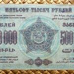 Transcaucasia 500000 rublos 1923 reverso
