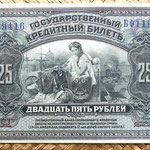 Rusia Siberia PriBaikal Region 25 rublos 1918 anverso