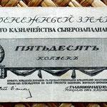 NorthWest Russia Gral. Yudenich 50 kopecs 1919 anverso