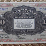 China 10 rublos 1917 Russo Asiatic Bank (160x86mm) pk.S476a anverso