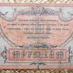 South Rusia Rostov 10 rublos 1918 reverso