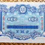 Ucrania 100 karbovantsiv 1918 reverso