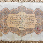 Imperio Otomano 1 libra 1916 reverso