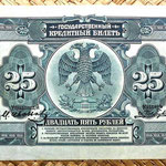 Rusia Siberia PriBaikal Region 25 rublos 1918re