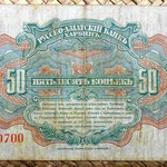 China Harbin -Russo Asiatic Bank- 50 kopeks 1917 reverso