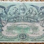 Rusia Odessa 25 rublos 1917 (144x94) anverso