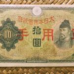 China ocupación japonesa WWII 10 yen 1938 resello caligrafía japonesa anverso