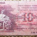 Rusia Baku 10 rublos 1918 anverso