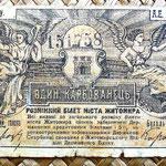 Ucrania -Zhitomyr 1 karvobanet 1918 anverso
