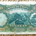 China 10 yuan Tientsin 1931 reverso