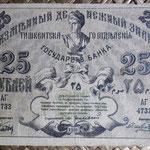Rusia Turkestan -Tashkent 25 rublos 1918 (110x85mm) pk.S1155 anverso