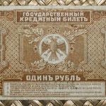 Rusia 1 rublo 1920 Gob. Provisional Priamur (112x61mm) pk.S1245 reverso