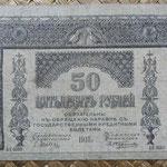 Transcaucasia 50 rublos 1918 (136x90mm) pk.S605 anverso