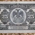 Rusia 25 rublos 1920 Gob. Provisional Priamur (148x84mm) pk.S1248 reverso