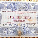 Montenegro 100 perpera 1914 anverso con resello austrohúngaro WWI