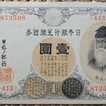 Japón 1 yen 1916 anverso