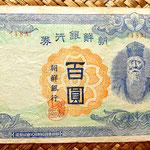 Corea ocup. japonesa 100 yen 1947 anverso