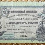Rusia Caucaso Cia. Ferroviaria Vladikavkaz 50 rublos 1918 anverso