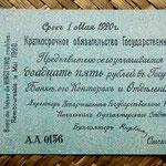 Rusia Siberia 25 rublos Almirante Kolchak 1919 (146x60mm) anverso