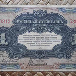 China 1 rublo 1917 Russo Asiatic Bank (148x78mm) pk.S474a anverso