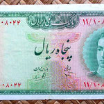 Iran 50 rials 1948 (142x70mm) anverso