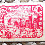 Marruecos Empire Cherifien 50 ctmos. 1944 42x32mm) reverso