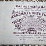 Rusia 25.000 rublos 1921 R.S.F.S.R. (160x86mm) pk.115 anverso
