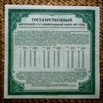 Rusia Siberia Bono verde 200 rublos 1919 Almirante Kolchak reverso