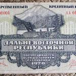 Rusia 1.000 rublos 1920 Far East Republic (150x100mm) pk.S1207 anverso