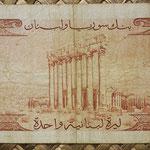 Libano 1 libra 1964 (140x68mm) pk.55b reverso