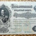 Rusia Imperial 50 rublos 1899 anverso