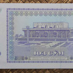 Uzbekistan 100 sum 1994 (144x68mm) pk.79a reverso