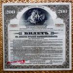 Rusia Siberia Bono marrón 200 rublos 1919 Almirante Kolchak anverso