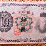 Corea ocup. japonesa 10 yen 1944 anverso