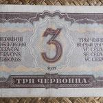 Rusia 3 chervontsa 1937 (171x88mm) pk.203a reverso