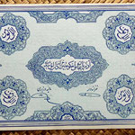 Azerbaijan Irani 50 tomans 1946 anverso