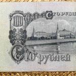 Rusia URSS 100 rublos 1947 reverso