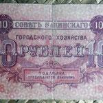 Rusia Baku 10 rublos 1918 pk.S731 reverso