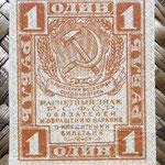 Rusia RSFSR 1 rublo 1919 (46x38mm) anverso