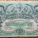 Rusia Odessa 25 rublos 1917 anverso