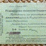Rusia -Siberia y Urales 500 rublos 1919 anverso