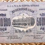 Transcaucasia 50000000 rublos 1924 anverso